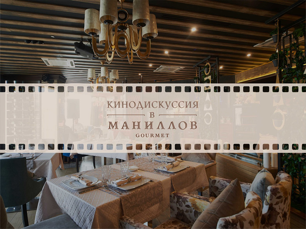 sobytiya_kinodiskussiya_2019